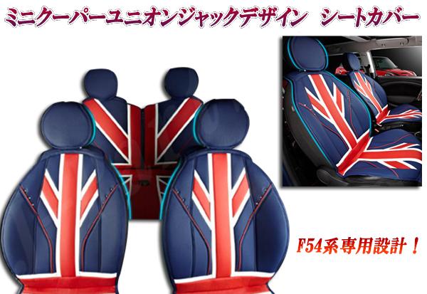 ミニクーパー アクセサリー BMW MINI ミニクーパーF54系専用設計 ユニオンジャックデザイン レザー調 シートカバー 1台分セット!