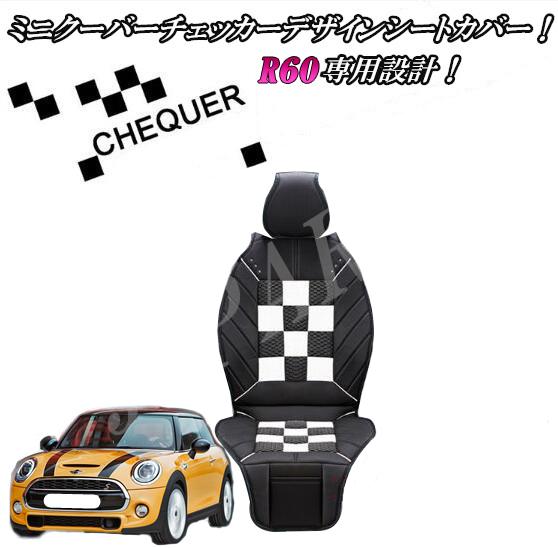 ミニクーパー アクセサリー BMW MINI ミニクーパー R60 クロスオーバー アクセサリー 黒/白 チェッカーデザイン PVCレザー調 シートカバー
