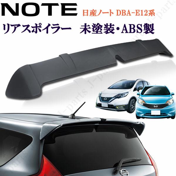 送料無料!日産 NOTE ノート E12系 リアスポイラー リアウィング リアルーフスポイラー ABS製 外装 エアロ