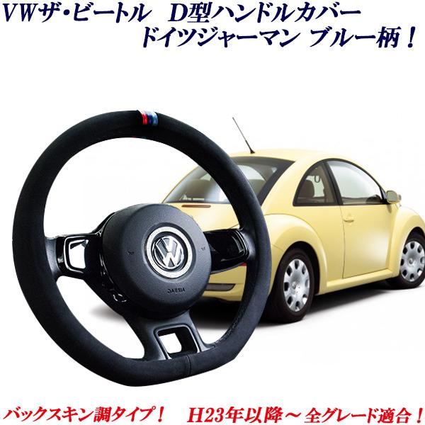 VW フォルクスワーゲン ザ ビートルハンドルカバー D型 ステアリング カバー バックスキン調 ドイツジャーマンブルー柄