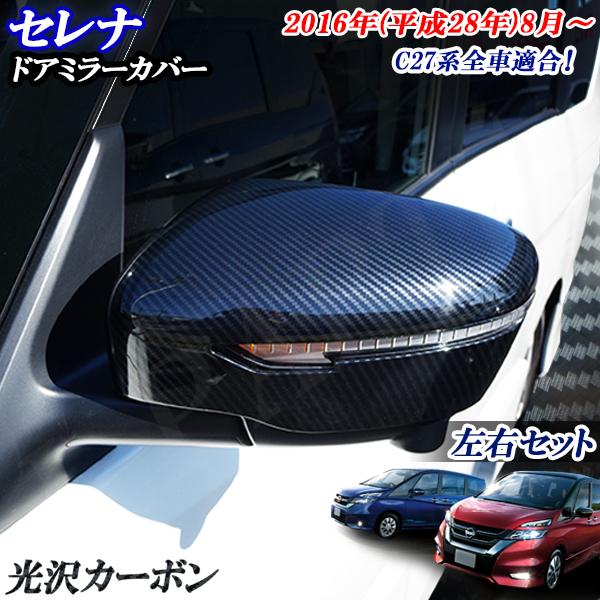 日産 セレナ C27 パーツ 全車適合 光沢カーボンミラーカバー ドアミラーカバー サイドエアロチューン