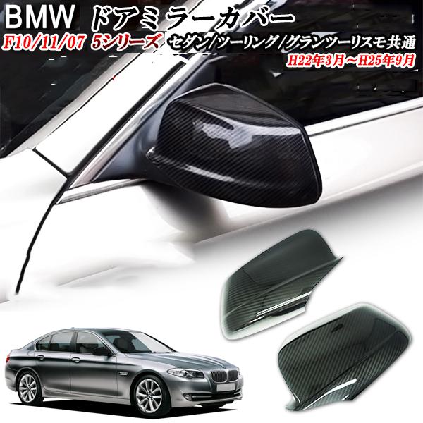 BMW 5シリーズ F10/F11/F07 前期 ドアミラーカバー 光沢リアルカーボンかんたん貼り付け!ドレスアップ外装エアロパーツ 綾織リ!