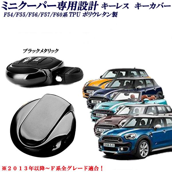 Mini Cooper Accessories 2013 >> A Product Made In Keyless Key Cover Black Metallic Tpu Polyurethane Of Mini Cooper Accessories Bmw Mini Mini Cooper F54 F55 F56 F57 F60 Origin