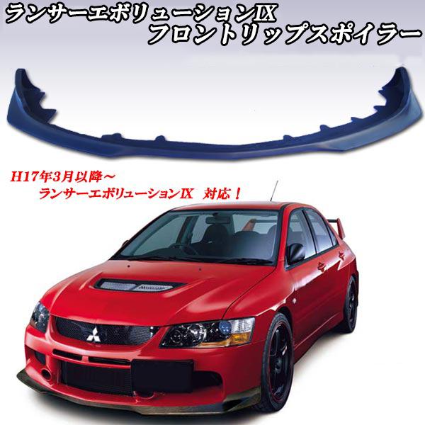 三菱 ランサーエボリューション 9代目 フロントリップスポイラー マッドブラックカラー!