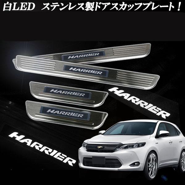 ハリアー60 60・65系 室内ステンレス製スカッフプレート 下段部分 白色 ホワイト LED発光 4ピースセット!