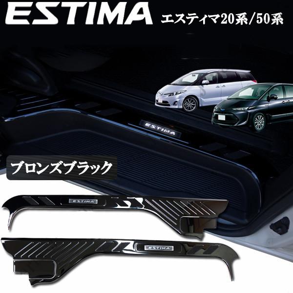 エスティマ50/55系 ハイブリッド 20系 上段 スカッフプレート ブロンズブラック ステンレス製 ホワイ 白色LED 前期後期共通