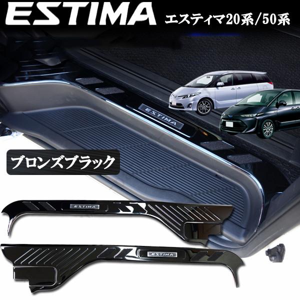エスティマ50/55系 ハイブリッド 20系 上段 スカッフプレート ブロンズブラック ステンレス製 ブルー 青LED 前期後期共通