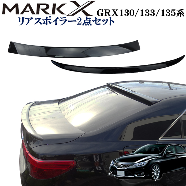 マークX GRX130 133 135系 リアルーフスポイラー&トランクスポイラー 上下2点セット 黒 ブラックカラー 塗装済み 貼付タイプ