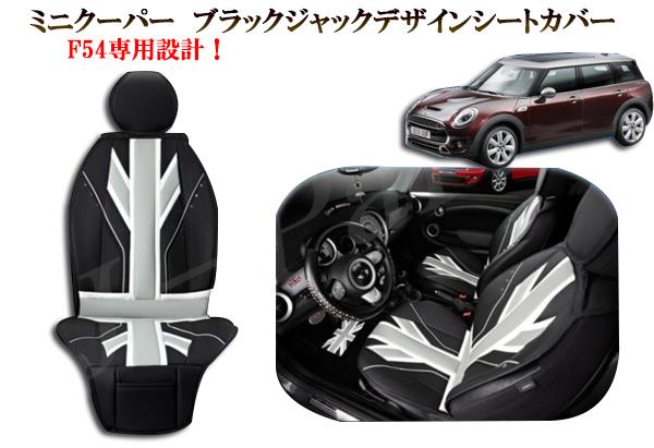 ミニクーパー アクセサリー BMW MINI ミニクーパー F54系 アクセサリー ブラックジャックデザイン PVCレザー調 シートカバー 一台分セット