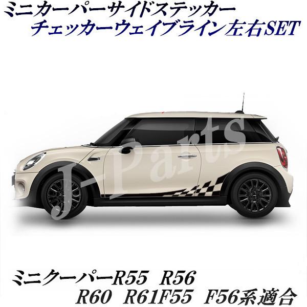 ミニクーパー アクセサリー BMW MINI ミニクーパー R55/R56/R60/F55/F56系適合 サイドシール デカール 波型 ウェイブ チェッカーデザイン 黒 ウェイブブラックカラー