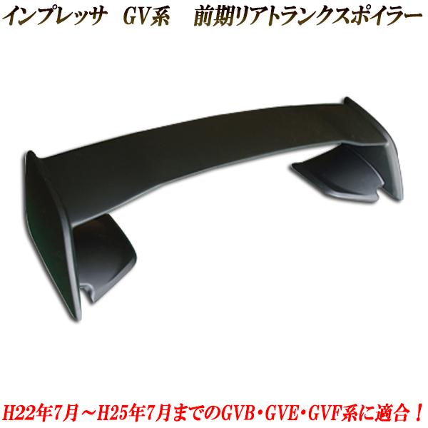 スバル インプレッサセダンGV系 前期用 リアトランクスポイラー リヤスポイラー リヤウイング 大型リアスポイラー WRX仕様ニ!