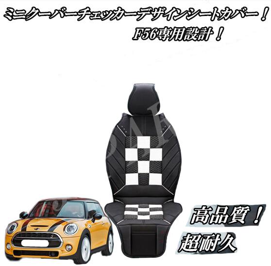 ミニクーパー アクセサリー BMW MINI ミニクーパー F56系 アクセサリー 黒/白 チェッカーデザイン PVCレザー調 シートカバー 一台分セット