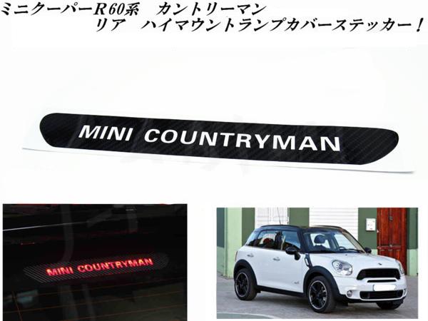 ミニクーパー アクセサリー パーツ BMW MINI R60系 カントリーマン 販売 COUNTRYMAN ハイマウントブレーキランプカバー 40%OFFの激安セール カーボン調 ハイマウントステッカー