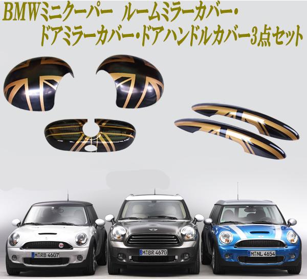 ミニクーパー アクセサリー BMW MINI ミニクーパー F56系 2ドア車専用 ルームミラー&ドアミラー&ドアハンドルカバー ゴールドジャック柄デザインセット