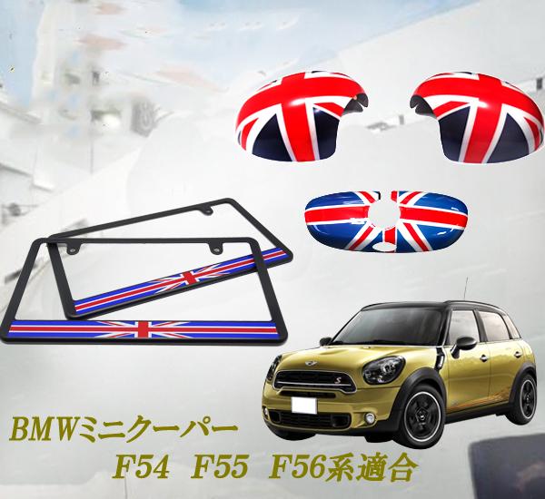 ミニクーパー アクセサリー BMW MINI ミニクーパー F54 F55 F56系 ルームミラー&ドアミラー&ナンバーフレーム ユニオンジャック柄デザイン 3点セット