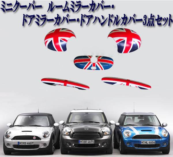 ミニクーパー アクセサリー BMW MINI ミニクーパー F56系 2ドア車専用 ルームミラー&ドアミラー&ドアハンドルカバー ユニオンジャック柄デザインセット