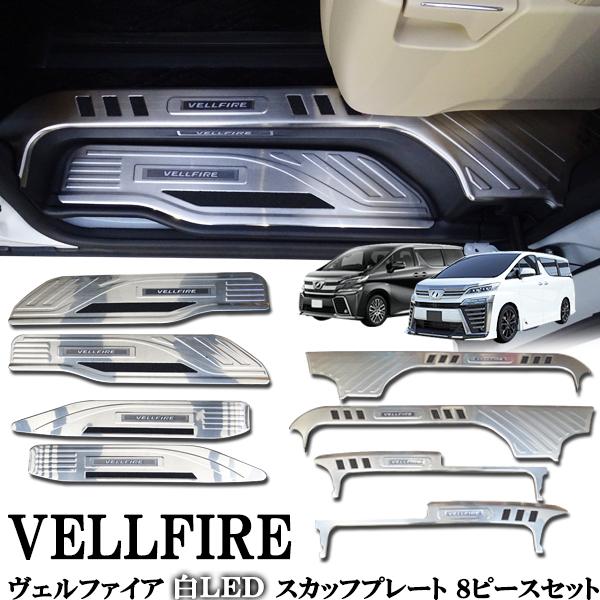 ヴェルファイア30系用 室内ドアスカッフプレート 上段部分&下段部分8ピースセット!白LED発光タイプ