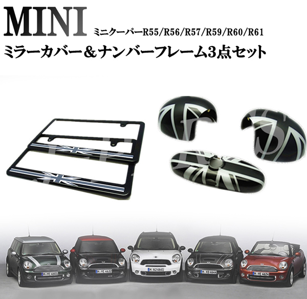 BMW MINI ミニクーパーR55 R56 R57 R59 R60 R61 ルームミラーカバー ドアミラーカバー ナンバーフレーム ブラックジャック 3点セット