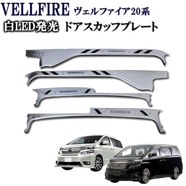 ヴェルファイア20系 ステンレス製 上段 ドアスカッフプレート 白色 ホワイト LED 滑り止め機能付き 前期後期共通!