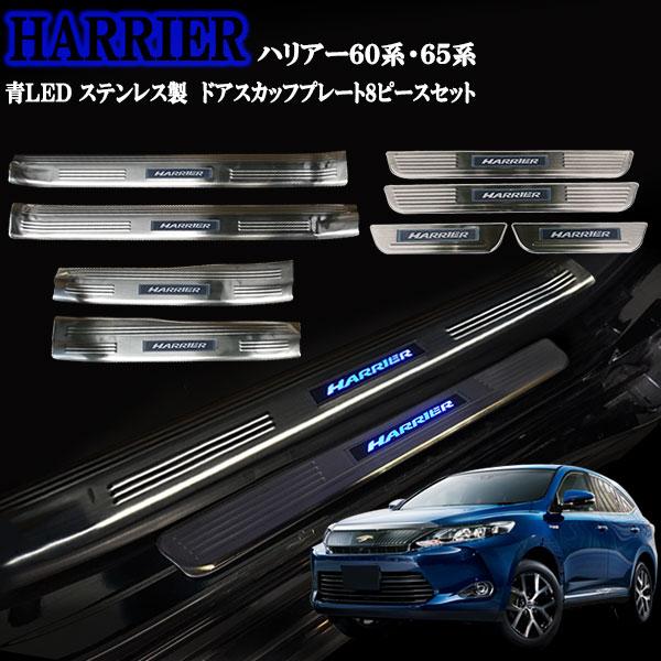 ハリアー60・65系 ステンレス製 ドアスカッフプレート 青色 ブルーLED 上段&下段部分 8ピースセット!