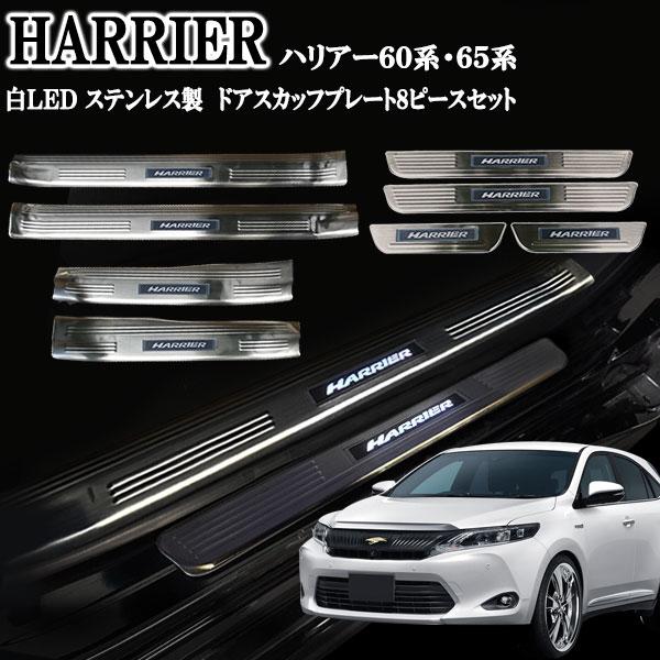 ハリアー60・65系 ステンレス製 ドアスカッフプレート 白色 ホワイトLED 上段&下段部分 8ピースセット!