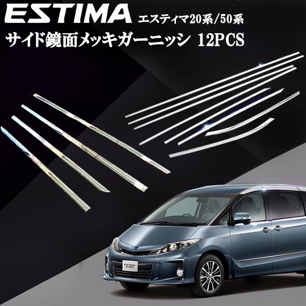エスティマ50系 サイド ウィンドモール下側 ステンレスメッキモール8ピース&ドアパネルメッキモール4ピース 合計12ピースセット! 前期後期&現行型、新型共通