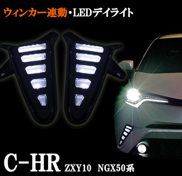 トヨタ C-HR ZYX10 NGX50系 フロント ウインカー連動タイプ ホワイトLED デイライト 左右SET