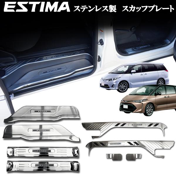 エスティマ50 55系 前期後期共通 ステンレス製 ドアスカッフプレート 上段&下段セット 全6ピースセット