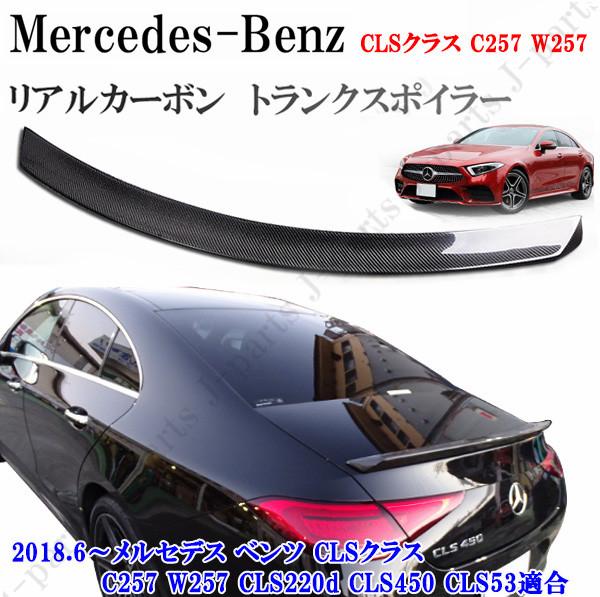 BENZ メルセデス ベンツ CLSクラス C257 W257 トランクスポイラー 交換無料 リアスポイラー エアロ 開店祝い リアルカーボン 光沢 AMG 本物カーボン