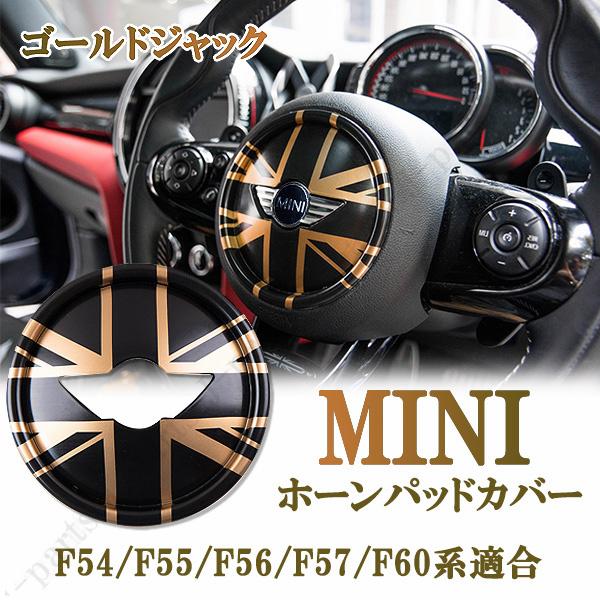 ミニクーパー BMWミニ F54 F55 激安通販専門店 F56 F60系 共通 ホーンパッドカバー 現品 ハンドルステアリング 貼り付けタイプ ゴールドブラックデザイン F57 ゴールドブラック ステアリング