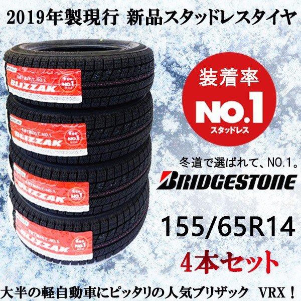 14インチ 冬タイヤ 155/65R14 スタッドレスタイヤ ブリヂストン ブリザック 新品4本セット 冬タイヤ VRX 軽自動車全般