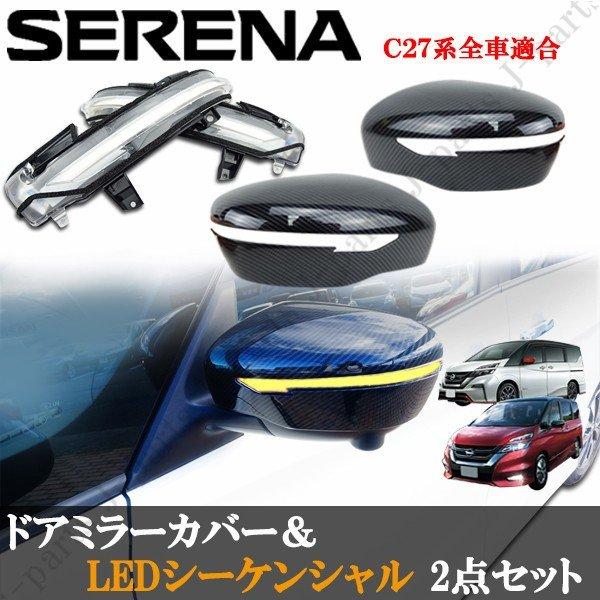 日産 ニッサン セレナC27系 カーボンデザイン ドアミラーカバー&LEDシーケンシャル 流れるウィンカー クリアレンズ ホワイトカラー 2点セット 保証付き