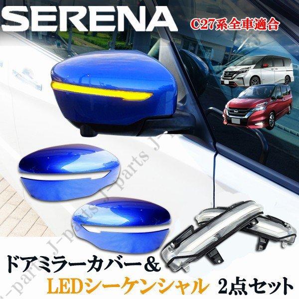 日産 ニッサン セレナC27系 ニスモブルー 青 塗装済み ドアミラーカバー&LEDシーケンシャル 流れるウィンカー クリアレンズ 2点セット 保証付き
