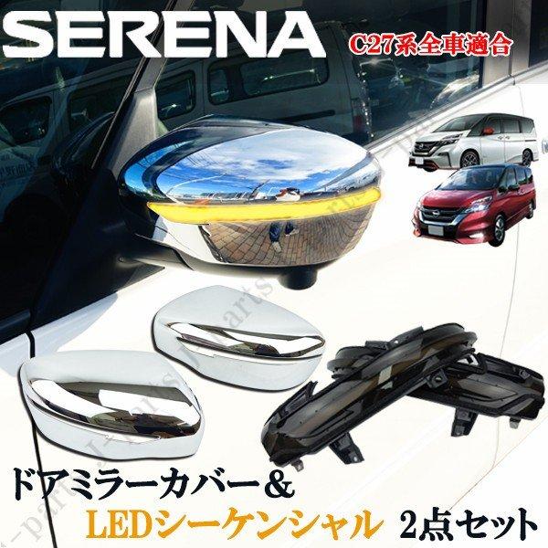 日産 ニッサン セレナ SERENA C27系 鏡面 メッキ ドアミラーカバー&LEDシーケンシャル 流れるウィンカー ウインカー スモーク ブラック 黒 2点セット パーツ 保証付き