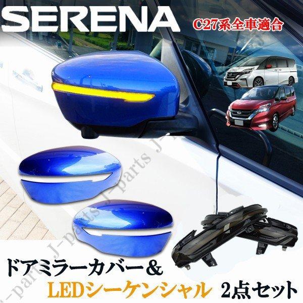日産 ニッサン セレナC27系 ニスモブルー 青 塗装済み ドアミラーカバー&LEDシーケンシャル 流れるウィンカー ウインカー スモーク ブラック 黒 2点セット 保証付き