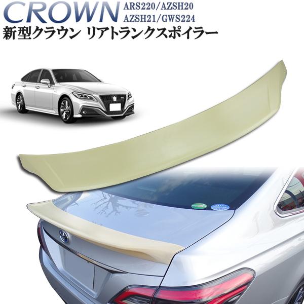 クラウン ARS220S リア トランクスポイラー リアスポイラー 大型 オプションタイプ 未塗装 貼り付け装着 ABS製