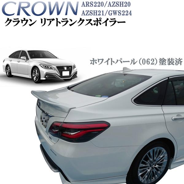 クラウン ARS220 ハイブリッド AZSH20/AZSH21/GWS224 トランクスポイラー 062 ホワイトパール パール 塗装済み 大型 リヤスポイラー