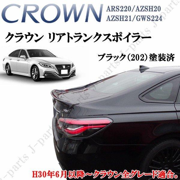 クラウン ARS220 ハイブリッド AZSH20/AZSH21/GWS224 トランクスポイラー 202 ブラック 黒 塗装済み 大型 リヤスポイラ オプション 純正トランク貼り付け装着