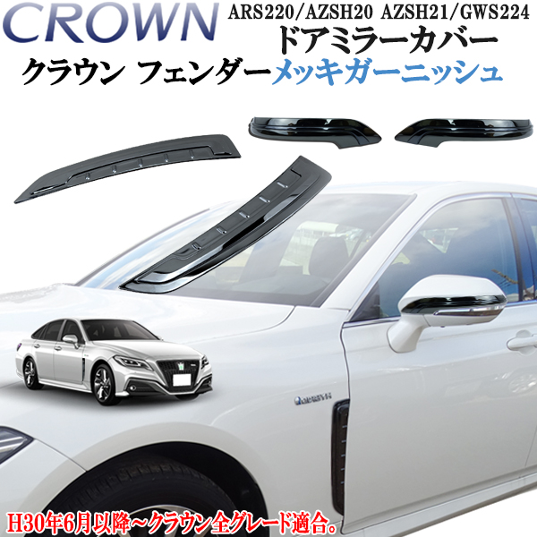 ARS220系 クラウン メッキドアミラーカバー&サイドメッキ フェンダーメッキ ガーニッシュ ブラックタイプ 2点セット