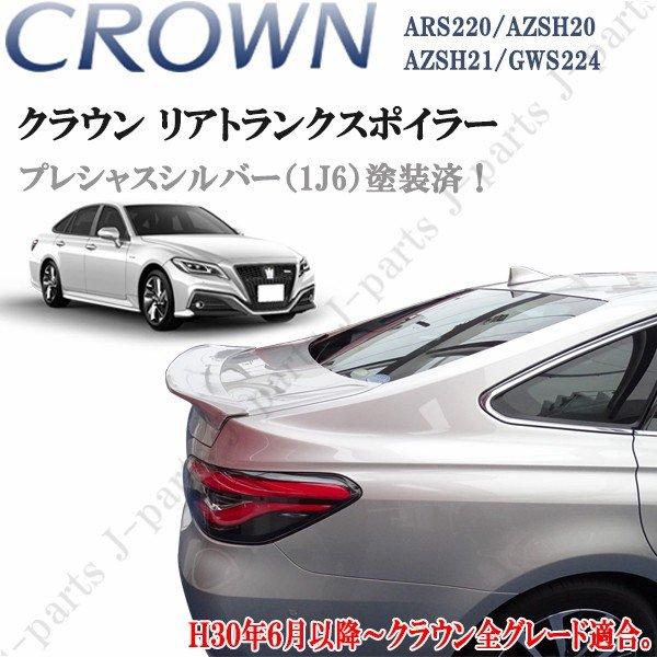 クラウン ARS220 ハイブリッド AZSH20/AZSH21/GWS224 トランクスポイラー プレシャスシルバー 1J6 オプションタイプ 塗装済み 純正トランク貼り付け装着