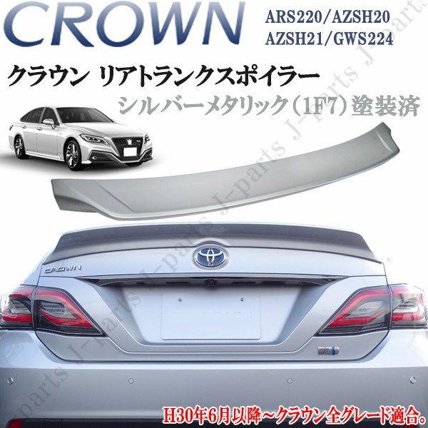 クラウン ARS220 ハイブリッド AZSH20/AZSH21/GWS224 トランクスポイラー 1F7 シルバーメタリック シルバー オプションタイプ塗装済み