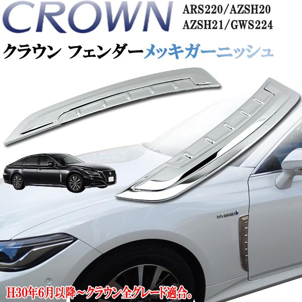 新型 クラウン 220系 ハイブリッド 20系 サイドメッキ フェンダーガーニッシュ メッキガーニッシ 鏡面 メッキモール 左右セット