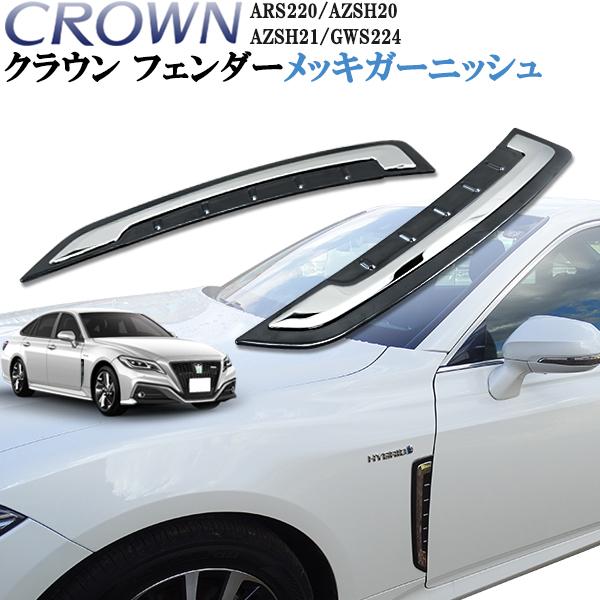新型 クラウン 220系 ハイブリッド 20系 サイドメッキ フェンダー ガーニッシュ ブロンズブラック枠&中央メッキ  黒 スモーク 左右