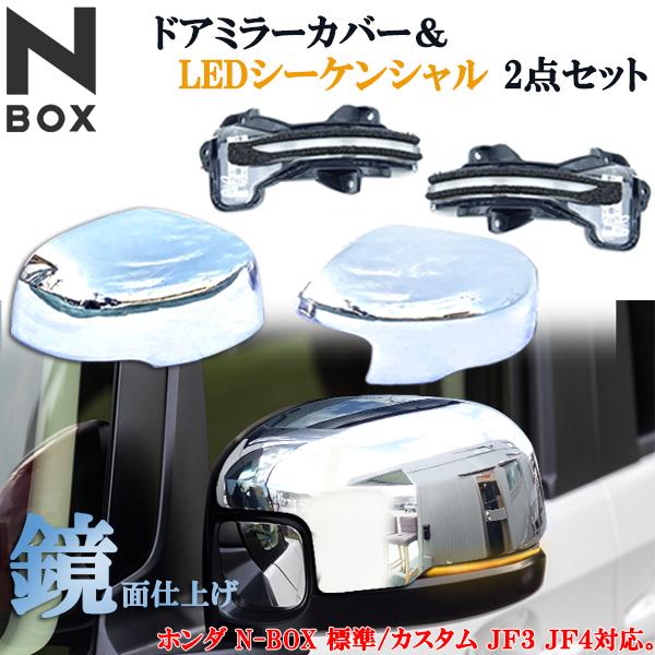 NBOX N-BOX JF3 JF4 鏡面メッキタイプ メッキガーニッシュ ドアミラーカバー&LEDシーケンシャル 流れるウインカー ウィンカー クリアレンズ 2点 保証付き