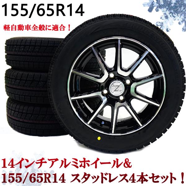 14インチ ブラポリアルミホイール 155/65R14 冬 BS VRXスタッドレス タイヤ 新品 4本セット 軽自動車全般 ホイール&タイヤセット