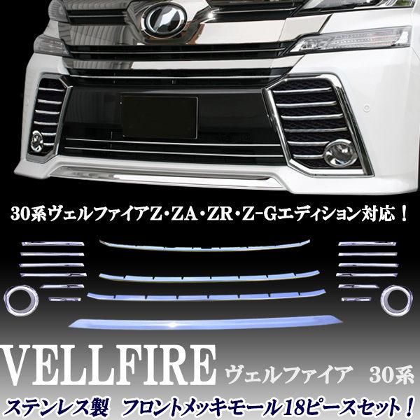 ヴェルファイア ベルファイア 30系 ベルファイア 30系 エアロバンパー用 フロントメッキモール全18ピースセット!!高耐久&高品質ステンレス製!