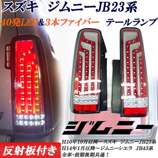 スズキジムニーJB23 ジムニーシエラJB43系 ファイバー LEDテールランプ レッドクリア ファイバーホワイトタイプ