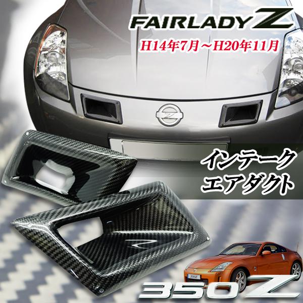 日産フェアレディZ Z33 HZ33 350Z系 H14年~H20年 リアルカーボン フロントバンパー インテークエアーダクト左右 JDM USDM仕様ニ!