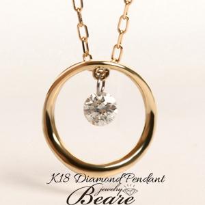 K18ダイヤモンドペンダント「アレッシア」 ペンダント 18K 18金 ダイヤモンドペンダント ダイヤモンド イエローゴールド ピンクゴールド ホワイトゴールド レーザー ペンダントネックレス