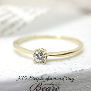 ダイヤモンドリング ダイヤモンド指輪 K10 10金 リング ダイヤモンド 1粒ダイヤモンド 細身 シンプル 送料無料 華奢 かわいい プレゼント 贈り物 誕生日 K10ダイヤモンドリング 0.08ct ギフト